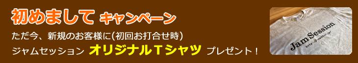 株式会社ジャムセッション・キャンペーンバナー