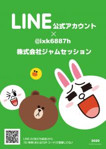 江南市 ホームページ制作 WordPress 株式会社ジャムセッション LINE公式アカウント